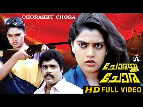 Chorakku Chora (1980)  Malayalam Full Movie