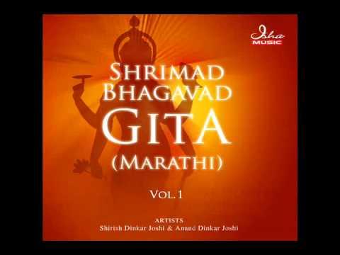 Bhagavad Gita – Chapter 05 (Complete Marathi translation)