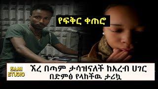 Ethiopia: ኧረ ታሳዝናለች ከአረብ ሀገር በድምፅ የላከችዉ ታሪኳ ከፍቅር ቀጠሮ