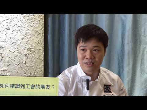 第十四屆粵港澳專業廚藝大賽-吳江橋訪問