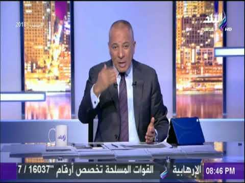 العرب اليوم - شاهد: أحمد موسى يعلن عن قيمة استيراد الرنجة من الخارج
