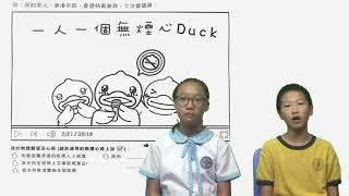 視藝樂繽紛2018-19 視覺藝術無煙心Duck比賽推廣