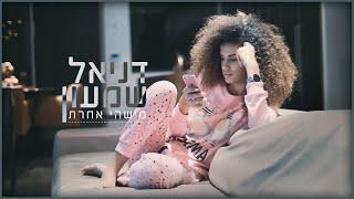 הזמר דניאל שמעון - בסינגל חדש - מישהי אחרת