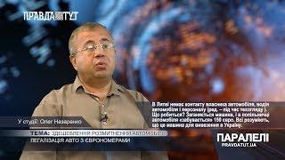 «Паралелі» Олег Назаренко: Здешевлення розмитнення автомобілів