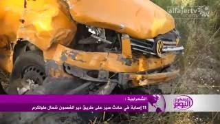 11 إصابة في حادث سير على طريق دير الغصون شمال طولكرم