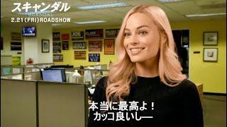 映画『スキャンダル』マーゴット・ロビーインタビュー