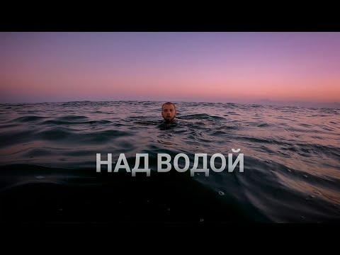 RabbiT - Над водой