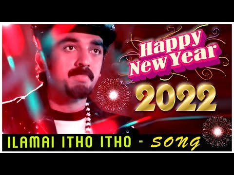 Happy New Year 2019 | Ilamai Itho Itho Video Song | Kamal Haasan | Spb | New Year Song