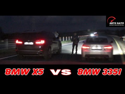 Заезд BMW X5 (4.4 турбо) и BMW 335i (3.0 турбо)