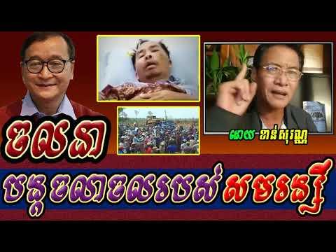 Khan sovan - Bad Sam Rainsy's movement, Khmer news today, Cambodia hot news, Breaking news