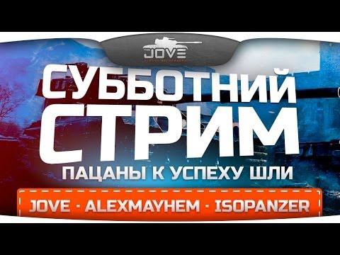 Субботний стрим с Jove, IsoPanzer, AlexMayhem.