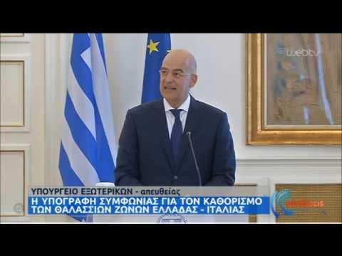 Η Υπογραφή Συμφωνίας για τον καθορισμό ΑΟΖ Ελλάδας – Ιταλίας   09/06/2020   ΕΡΤ