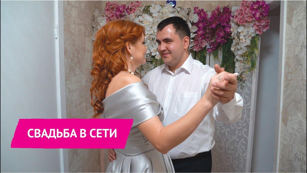 Первая онлайн-свадьба в Удмуртии