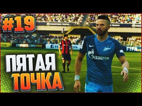 FIFA 17 | Карьера за игрока #19 - ПЯТАЯ ТОЧКА