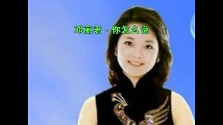 Video 邓丽君-你怎么说 (Sing along with Pinyin & english translation) MP3, 3GP, MP4, WEBM, AVI, FLV Januari 2019