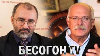 Бесогон TV: доклад В.Багдасаряна о фашистской сущности либерализма