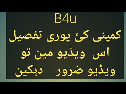 B4u full plan presentation urdu/hindi. 03145058081
