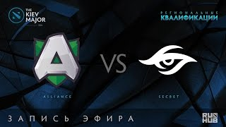 Alliance vs Secret, Kiev Major Quals Европа [Maelstorm, LightOfHeaveN]