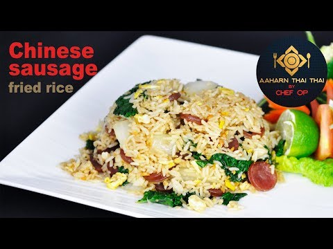 "Aaharn Thai Thai by Chef Op EP14 ""Chinese sausage fried rice"""