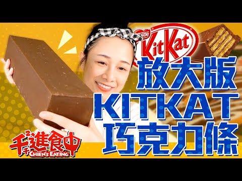 放大版 KitKat 巧克力條   一次吃不過癮可以吃三次