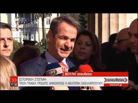 «Ξημερώνει μια νέα εποχή με την εκλογή της Αικατερίνης Σακελλαροπούλου» | 21/01/2020 | ΕΡΤ