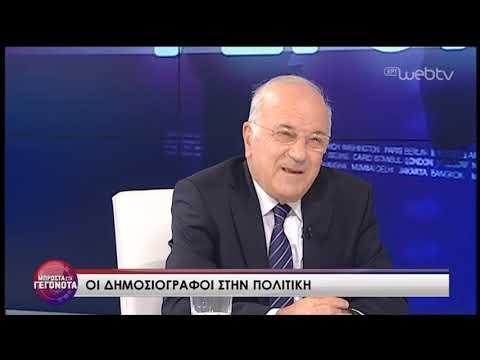 Ο Νάσος Αθανασίου και ο Πάνος Παναγιωτόπουλος «Μπροστά στα Γεγονότα» | 04/06/2019 | ΕΡΤ