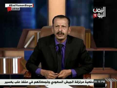 اليمن اليوم 14 3 2017