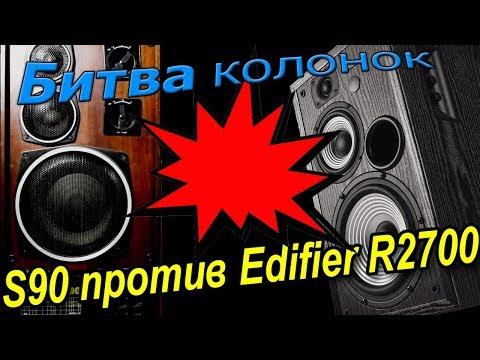 Эпохальная битва S90 против Edifier R2700 (видео)