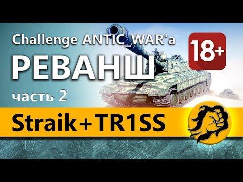 Straik + TR1SS и LeBwa. Реванш-Челлендж от ANTIC_WAR'a (18+) (видео)
