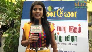 Aishwarya Rajesh Speaks at Unnal Mudiyum Penne Magazine Launch