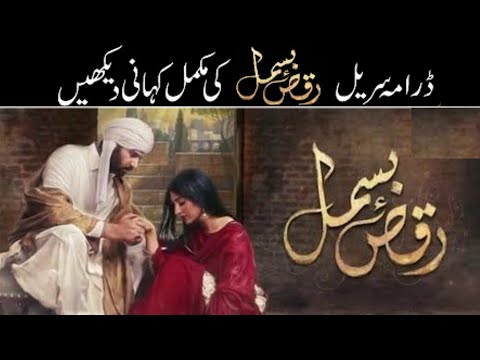 Raqs-e-Bismil Complete Story & Episode 3 Teaser Promo Review | HUM TV DRAMA Secret Style With Amber