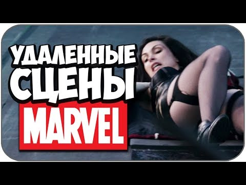 7 УДАЛЕННЫХ СЦЕН в фильмах по комиксам МАRVЕL (Вырезанные сцены) - DomaVideo.Ru