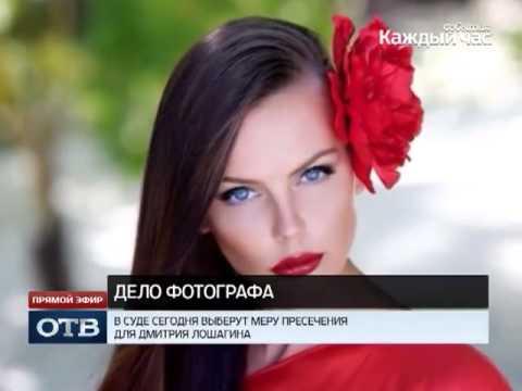 , title : 'В суде выберут меру пресечения для Дмитрия Лошагина'