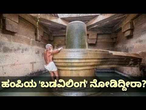 ಬಡವಿಲಿಂಗ | ಹಂಪಿ | ಬಳ್ಳಾರಿ | Badavilinga | Hampi | Bellary | Virupaksha | Ballari | Ballary | Koppala