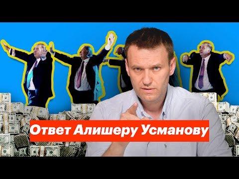 Ответ Навального Алишеру Усманову