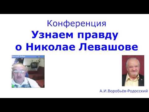 Узнаем правду о Левашове Н.В. 22 07 2012 запись встречи с Воробьёв-Родосским А.И.