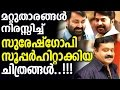 Suresh Gopi's superhit movies that were turned down by other stars