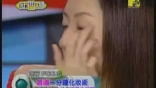 MTV台流行西大調Camille甜甜腮紅化妝術