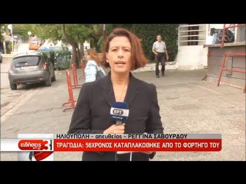Οδηγός νεκρός στην Ηλιούπολη, όταν καταπλακώθηκε από το φορτηγό του | 08/10/19 | ΕΡΤ