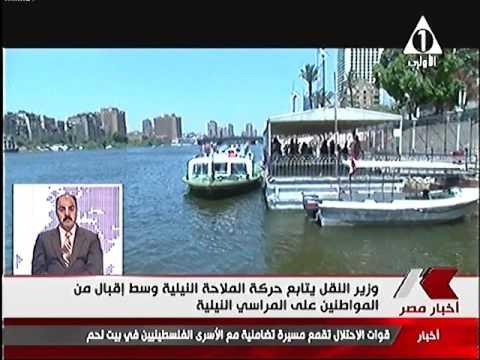 وزير النقل يتابع حركة الملاحة النيلية ويشدد على إستمرار فحص تراخيص وأمن وسلامة المراكب النيلية