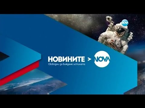 Новините на NОVА (10.05.2018 - централна емисия) - DomaVideo.Ru