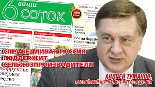 СПРАВЕДЛИВАЯ РОССИЯ поддержит сельхозпроизводителя