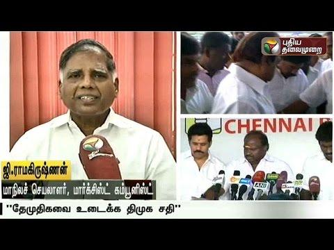 DMK-trying-to-break-DMDK-due-to-fear-of-losing-G-Ramakrishnan