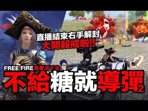 Free Fire (我要活下去 ) 天將導彈車