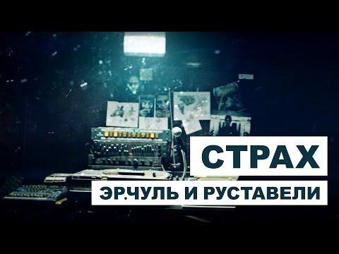 Руставели (Многоточие/DotsBand) & ЭР.Чуль - Страх (2014)