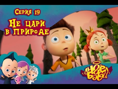 Ангел Бэби - Не цари в природе - Развивающий мультик для детей (19 серия) (видео)