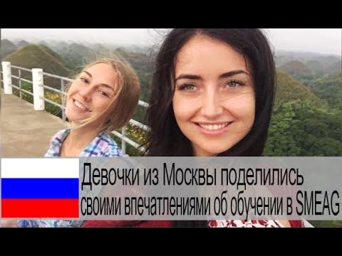 Девочки из Москвы поделились своими впечатлениями от отдыха на Филиппинах и обучения в школе SMEAG