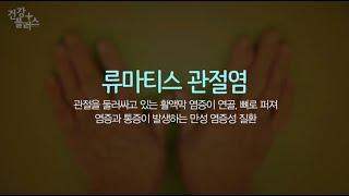 조절 가능한 만성질환 '류마티스 관절염' 미리보기