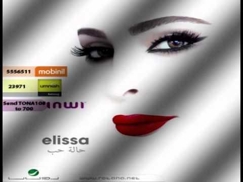Law Etabelna ... Elissa - Promo | لو إتقابلنا ... إليسا - برومو (видео)