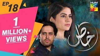 Video Khaas Episode #18 HUM TV Drama 21 August 2019 MP3, 3GP, MP4, WEBM, AVI, FLV Agustus 2019